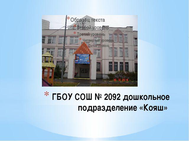 ГБОУ СОШ № 2092 дошкольное подразделение «Кояш»