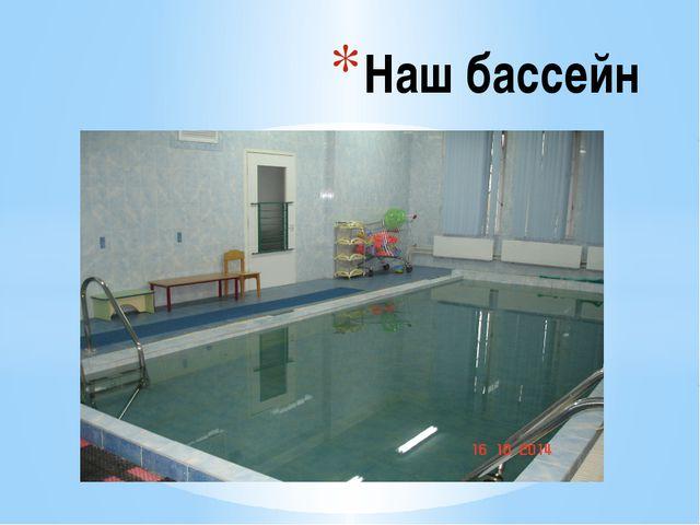 Наш бассейн