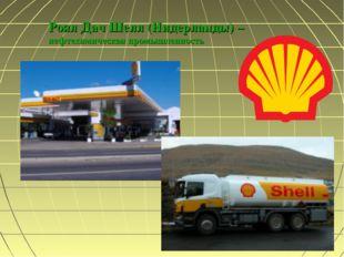 Роял Дач Шелл (Нидерланды) – нефтехимическая промышленность