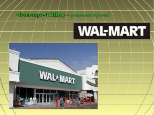 «Волмарт»(США) – розничная торговля