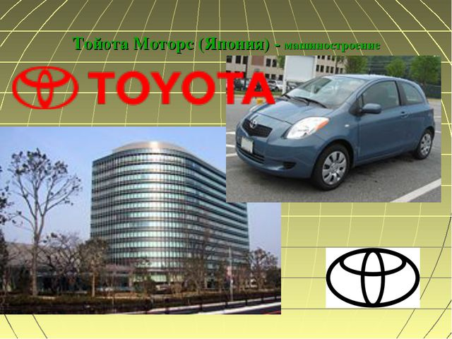 Тойота Моторс (Япония) - машиностроение