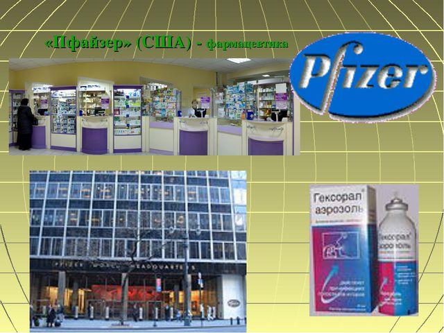 «Пфайзер» (США) - фармацевтика
