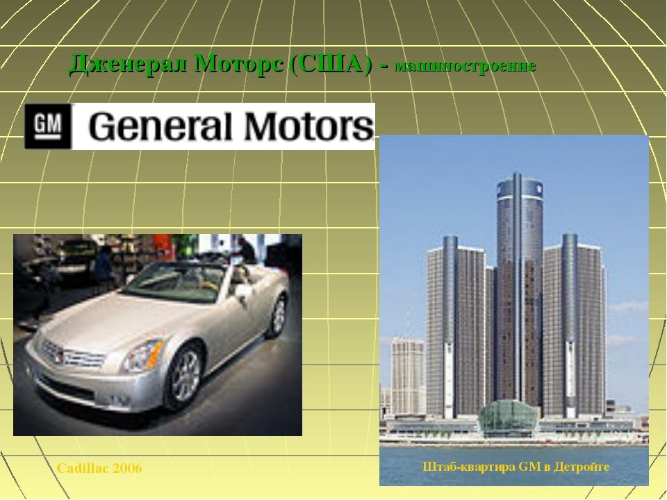 Дженерал Моторс (США) - машиностроение Штаб-квартира GM в Детройте Cadillac 2...