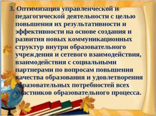 3. Оптимизация управленческой и педагогической деятельности с целью повышения
