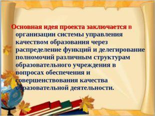 Основная идея проекта заключается в организации системы управления качеством