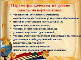 Параметры качества на уровне школы на первом этапе: обученность, обучаемость