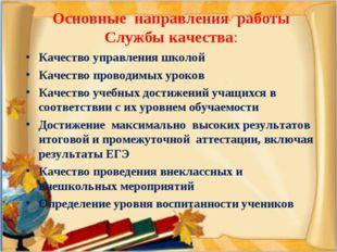 Основные направления работы Службы качества: Качество управления школой Качес