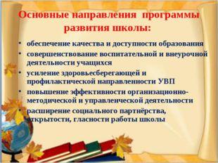 Основные направления программы развития школы: обеспечение качества и доступн