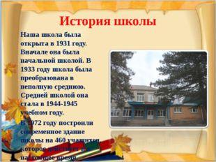 История школы Наша школа была открыта в 1931 году. Вначале она была начально