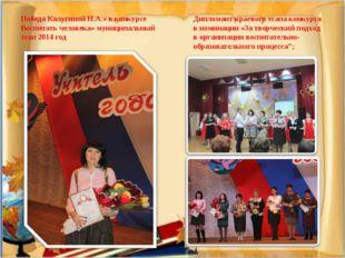 Победа Калугиной Н.А.« в конкурсе Дипломант краевого этапа конкурса Воспита