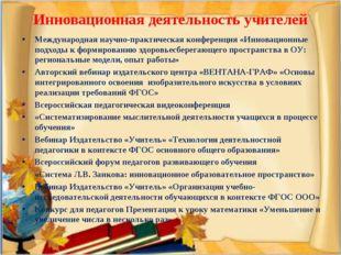 Инновационная деятельность учителей Международная научно-практическая конфере