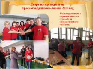 Спартакиада педагогов Красногвардейского района 2015 год 1 командное место в