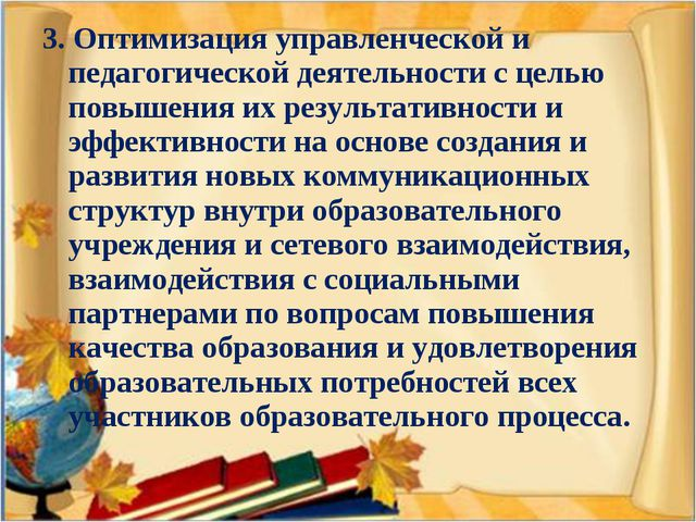3. Оптимизация управленческой и педагогической деятельности с целью повышения...