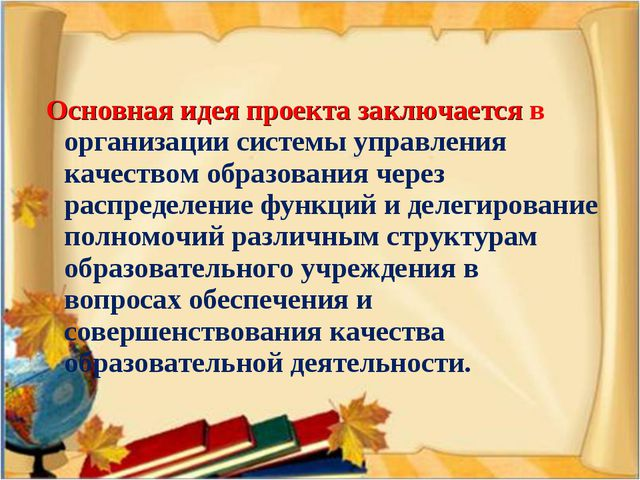 Основная идея проекта заключается в организации системы управления качеством...