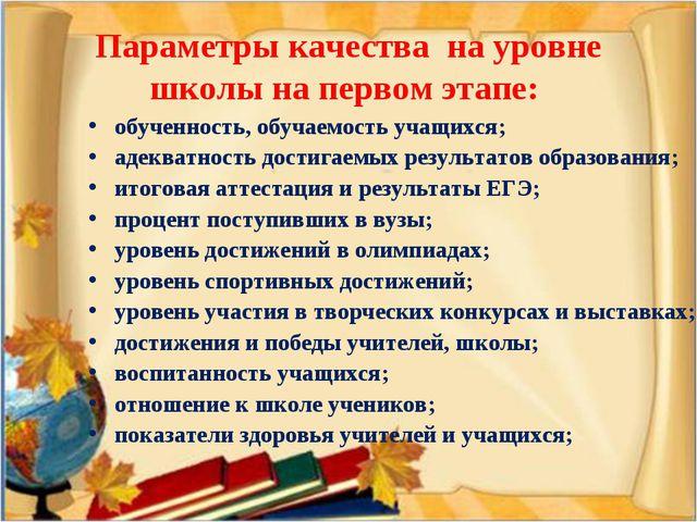 Параметры качества на уровне школы на первом этапе: обученность, обучаемость...