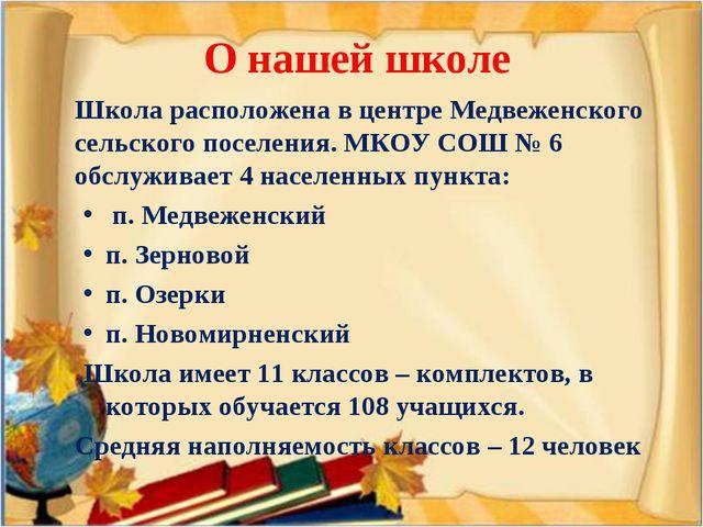 О нашей школе Школа расположена в центре Медвеженского сельского поселения....