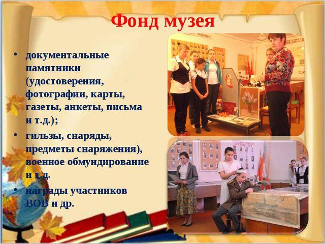 Фонд музея документальные памятники (удостоверения, фотографии, карты, газеты...