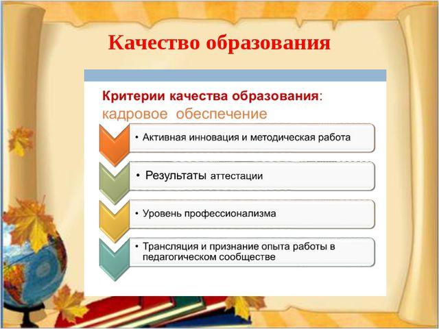 Качество образования