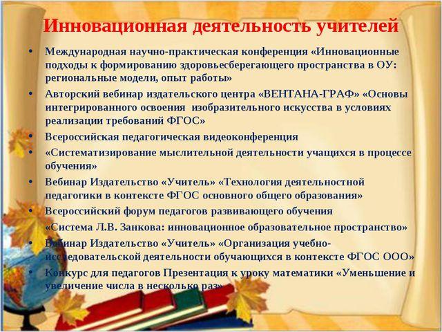 Инновационная деятельность учителей Международная научно-практическая конфере...