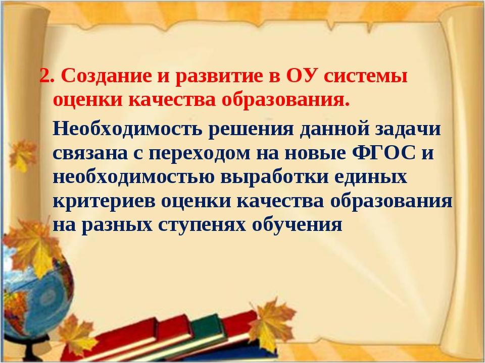 2. Создание и развитие в ОУ системы оценки качества образования. Необходимос...