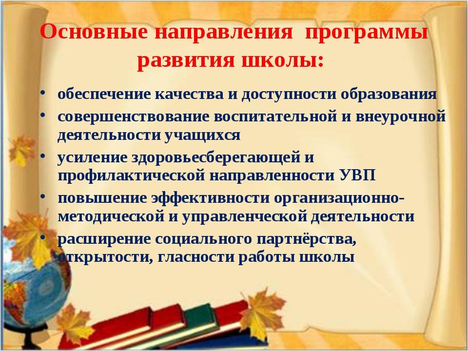 Основные направления программы развития школы: обеспечение качества и доступн...
