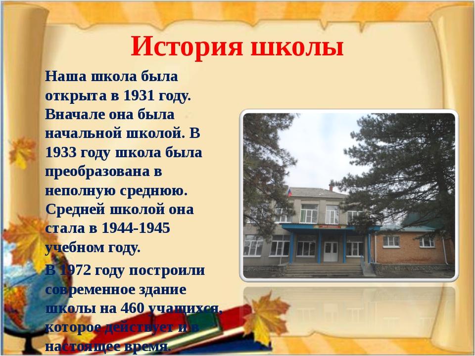 История школы Наша школа была открыта в 1931 году. Вначале она была начально...