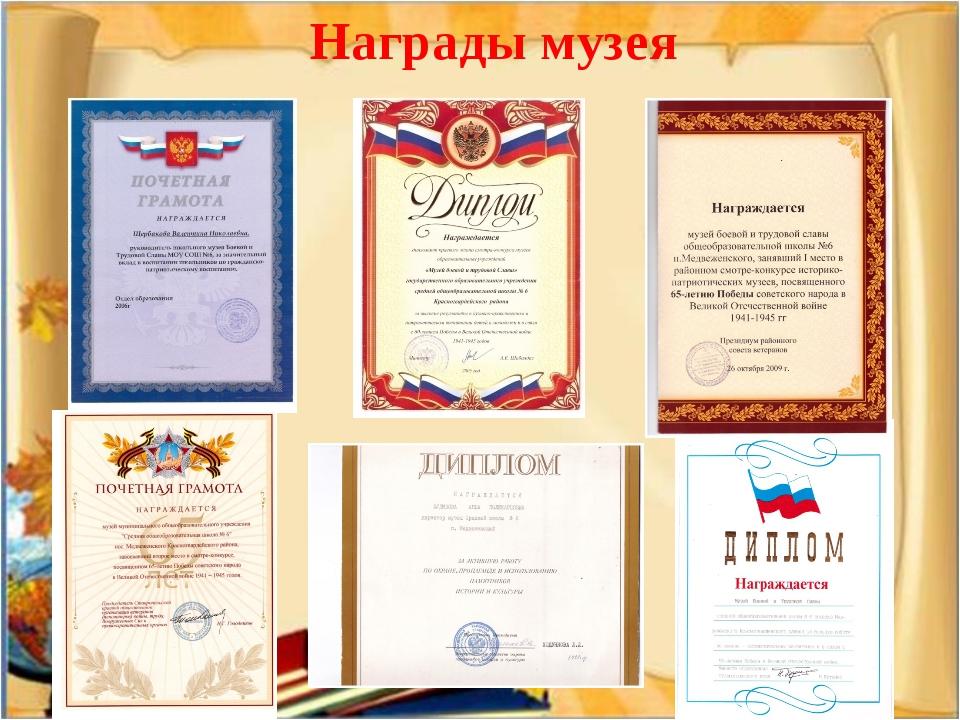 Награды музея