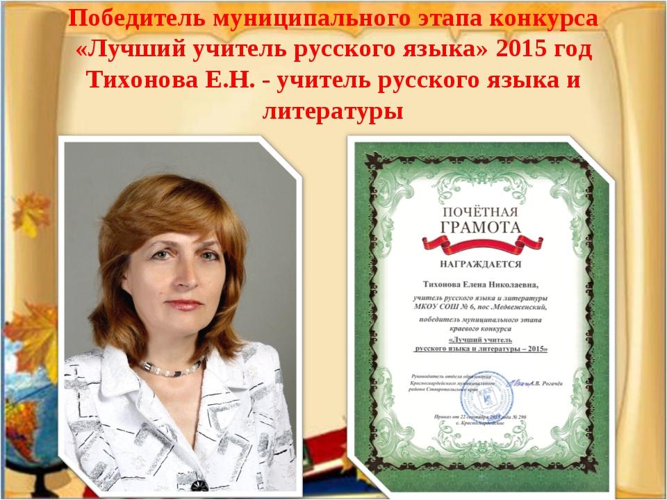 Победитель муниципального этапа конкурса «Лучший учитель русского языка» 2015...