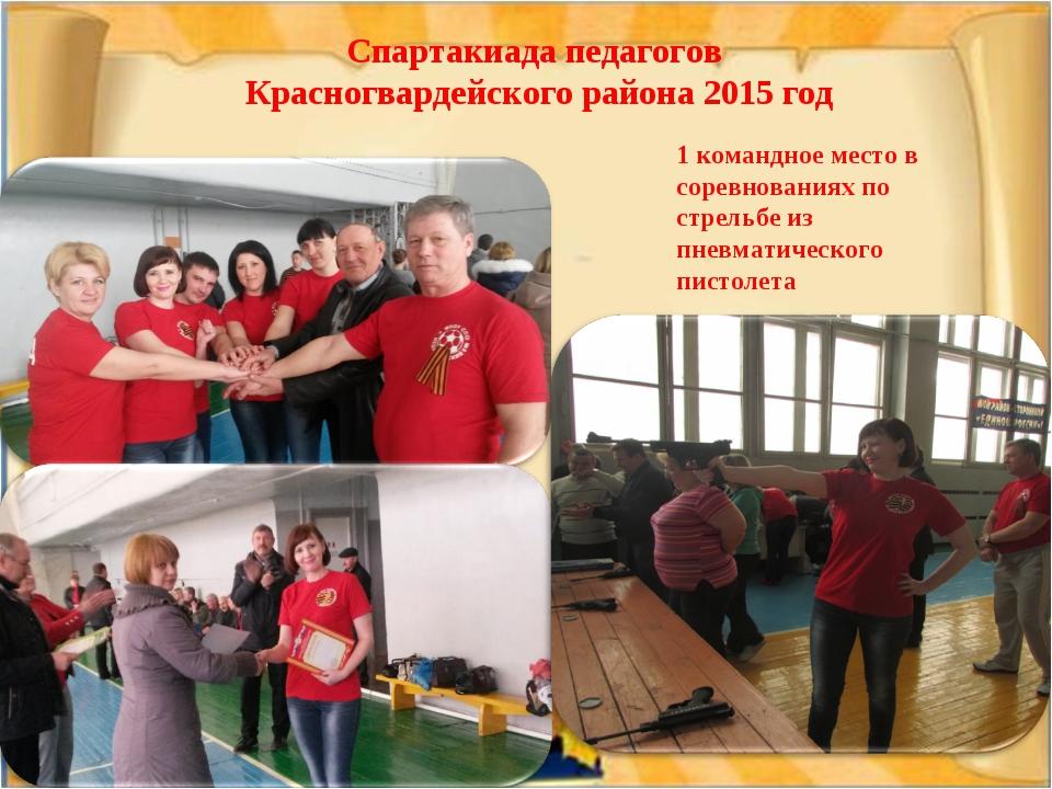 Спартакиада педагогов Красногвардейского района 2015 год 1 командное место в...