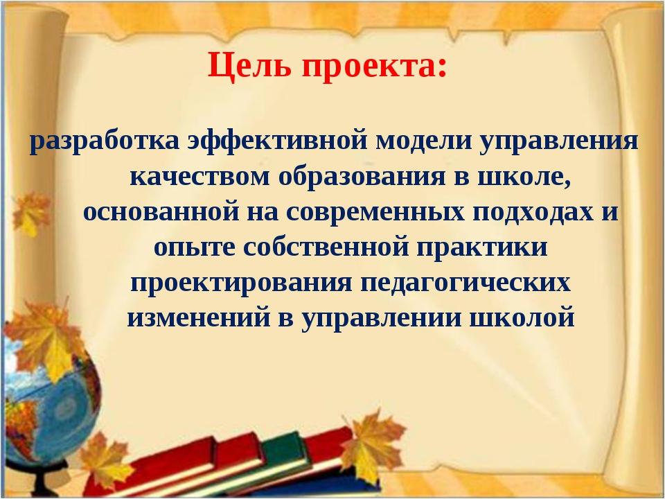 Цель проекта: разработка эффективной модели управления качеством образования...