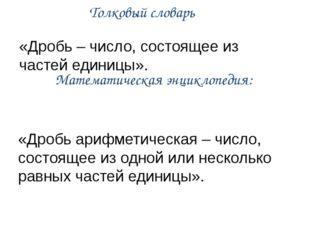 «Дробь – число, состоящее из частей единицы». Толковый словарь Математическа