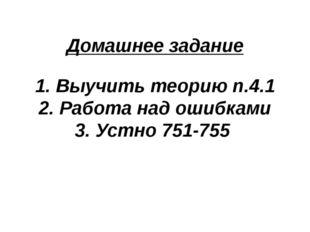 Домашнее задание 1. Выучить теорию п.4.1 2. Работа над ошибками 3. Устно 751-