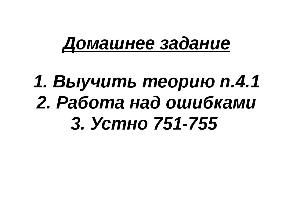 Домашнее задание 1. Выучить теорию п.4.1 2. Работа над ошибками 3. Устно 751-...