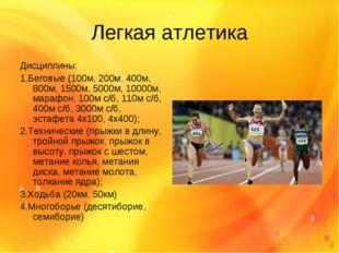 Легкая атлетика Дисциплины: 1.Беговые (100м, 200м, 400м, 800м, 1500м, 5000м,