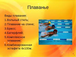 Плаванье Виды плавания: 1.Вольный стиль; 2.Плавание на спине; 3.Брасс; 4.Бате