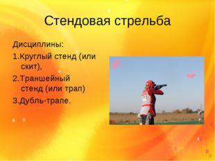 Стендовая стрельба Дисциплины: 1.Круглыйстенд (или скит), 2.Траншейный стенд