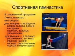 Спортивная гимнастика В современной программе Гимнастического многоборья: для