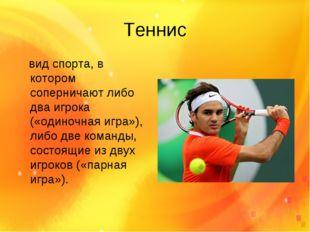 Теннис видспорта, в котором соперничают либо два игрока («одиночная игра»),