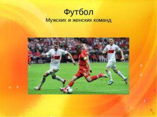 Футбол Мужских и женских команд
