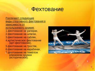 Фехтование Различают следующие видыспортивногофехтования в зависимости от и