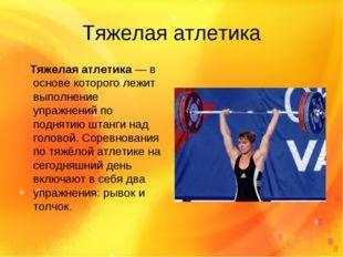 Тяжелая атлетика Тяжелая атлетика—в основе которого лежит выполнение упражн