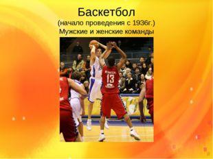 Баскетбол (начало проведения с 1936г.) Мужские и женские команды