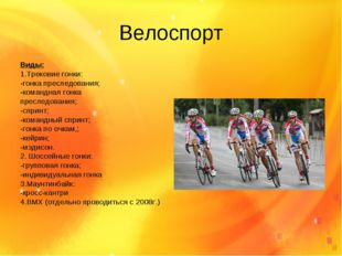 Велоспорт Виды: 1.Трековие гонки: -гонка преследования; -командная гонка прес