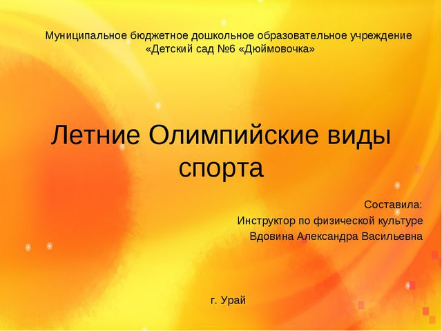 Летние Олимпийские виды спорта Составила: Инструктор по физической культуре В...