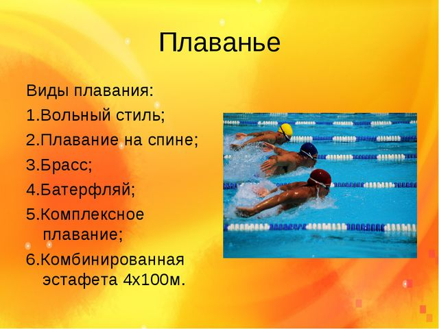 Плаванье Виды плавания: 1.Вольный стиль; 2.Плавание на спине; 3.Брасс; 4.Бате...