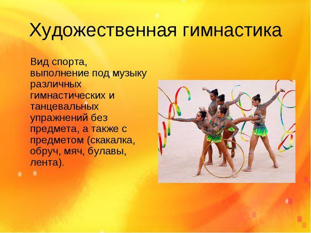 Художественная гимнастика Вид спорта, выполнение под музыку различных гимнаст...