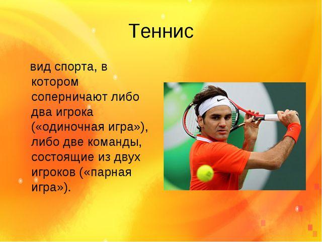 Теннис видспорта, в котором соперничают либо два игрока («одиночная игра»),...