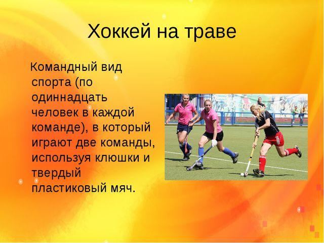 Хоккей на траве Командный вид спорта (по одиннадцать человек в каждой команде...