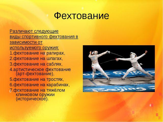 Фехтование Различают следующие видыспортивногофехтования в зависимости от и...