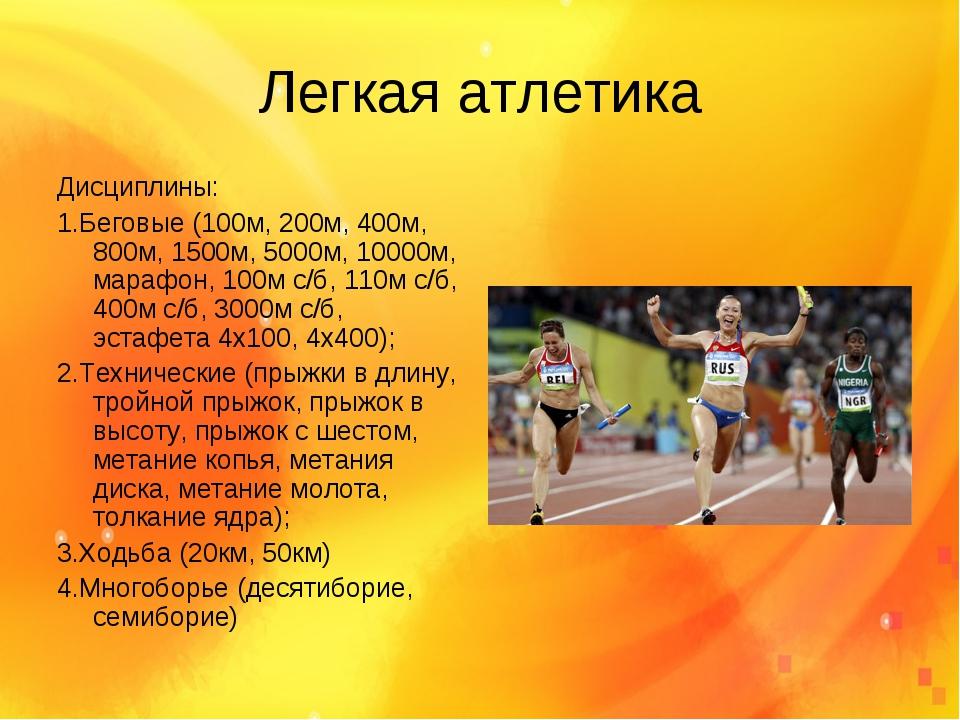 Легкая атлетика Дисциплины: 1.Беговые (100м, 200м, 400м, 800м, 1500м, 5000м,...